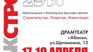 17 апреля откроется 7-ая межрегиональная строительная выставка Хакстройэкспо 2014