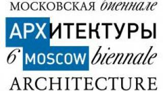 23 Международная выставки архитектуры и дизайна пройдет в Москве