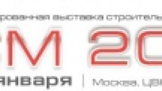 """28 января в Москве откроется 15-ая специализированная выставка """"Отечественные строительные материалы"""""""