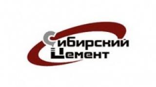 """Акционеры """"Сибирского Цемента"""" избрали новый совет директоров компании"""