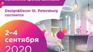 Даты выставки Design & Decor St. Petersburg перенесены на сентябрь 2020 года