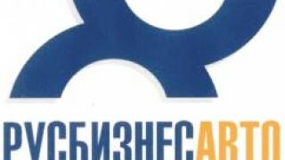 Компания «Русбизнесавто» представила ростовчанам коммунальные машины «Ряжского АРЗ»