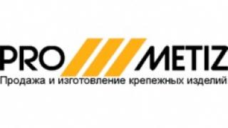 Компания ООО «ПРО МЕТИЗ» предлагает огромный ассортимент Метизов!