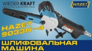 Ленточная шлифовальная пневматическая машина HAZET 9033-4