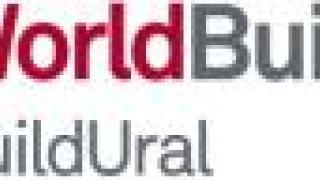 Международная выставка строительных, отделочных материалов и инженерного оборудования WorldBuild Ural/Build Ural 2018