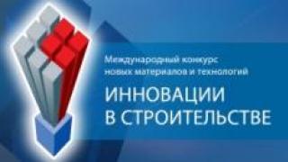 """На """"ИнтерСтройЭкспо"""" подведут итоги конкурса """"Инновации в строительстве"""""""