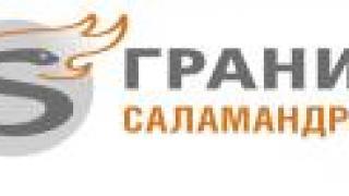 Новый генератор пожаротушения на Granit-Salamandra