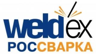 Объявлен список новых участников выставки Weldex / Россварка