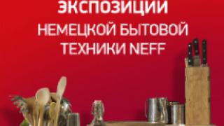 Распродажа экспозиции бытовой техники Neff