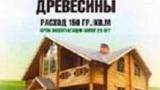 Сиббрус предлагает огнебиозащитную плитку Уралтекс Д для защиты деревянного дома от огня