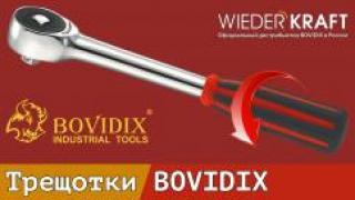 Трещотки Bovidix с вращающейся рукоятью