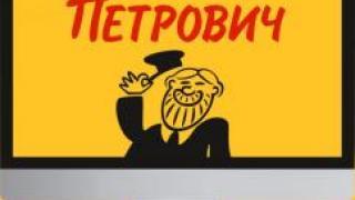 """В Подмосковье появился первый магазин строительной сети """"Петрович"""""""