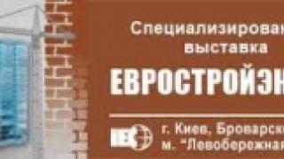 В ноябре в Киеве пройдет VСпециализированная выставка ЕвроСтройЭкспо-2014