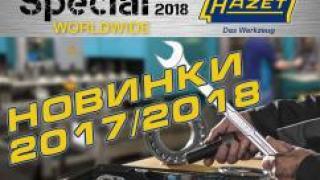 Встречаем сезон 2017/18 с новым инструментом Hazet