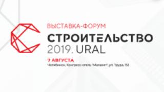 """Выставка-форум """"Строительство-2019. URAL"""" откроет свои двери 7 августа"""