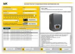 IEK реализует схему интерактивной поддержки