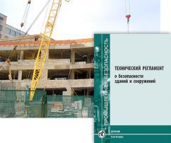 Комиссия ЕАЭС рассмотрела техрегламент по безопасности зданий и сооружений