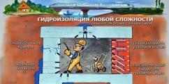 Ликвидация течей подземных сооружений с помощью инъекционной гидроизоляции