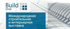 Международная строительная выставка Build Ural пройдет в Екатеринбурге с 15 по 17 марта 2016 года