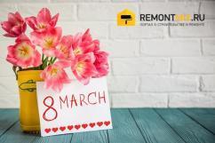 RemontMix.ru поздравляет с 8 Марта!