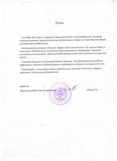 """В Киргизии при помощи """"Изоллата"""" утеплили трассы"""