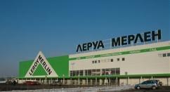 В Москве открылся новый гипермаркет строительных товаров Леруа Мерлен