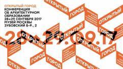 В Москве пройдет конференция ОТКРЫТЫЙ ГОРОД, которая посвящена архитектурному образованию