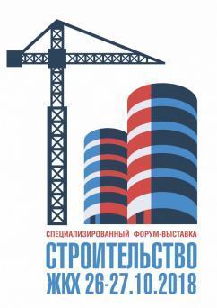 Юбилейная 45 выставка «Строительство. ЖКХ» пройдёт в Воронеже осенью