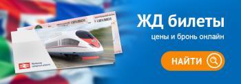 Бронирование билетов на поезд онлайн