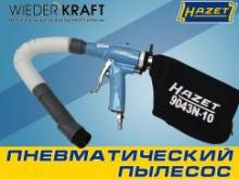 Пневматический пылесос HAZET 9043N-10. Обзор инструмента