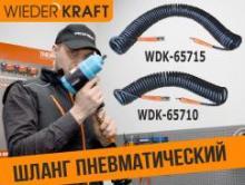 Шланги WDK-65710/65715 – надежные и долговечные