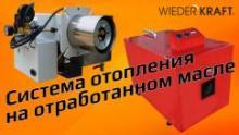 Система отопления WiederKraft на отработанном масле