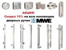 Супер предложение на элитные дверные ручки MWE