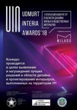 В Удмуртии пройдет открытый конкурс по дизайну интерьера Udmurt Interia Awards 2018