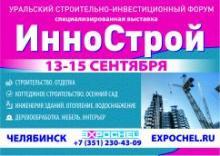 Выставка ИнноСтрой  2017 в Челябинске