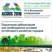 Японская делегация примет участие в конференции ACUUS 2016