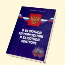 Новая редакция Закона «О валютном регулировании»