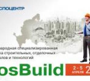 Салон «Деревянное домостроение» на выставке RosBuild 2019